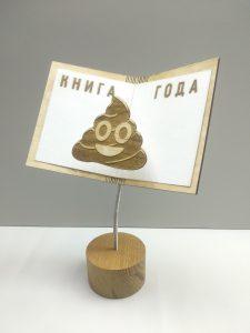 """Шуточная премия """"Книга года"""""""